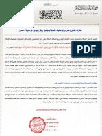 البيان الرسمي الصادر عن دِيـوان الجـُنــد