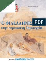 Ο φιλελληνισμός στην ευρωπαϊκή λογοτεχνία