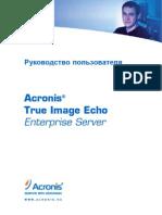 TrueImageEnterpriseServerEcho_ug.ru