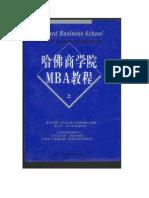 哈佛MBA教程上