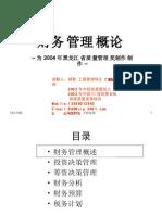 558494_19247-新华信-财务管理培训