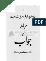 Mubahila Ka Challenge to Shah Ahmad a