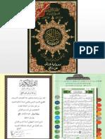 Warsh 'an Nafi' Juz' 'Amma and Other Suras (Tajweed) ورش عن نافع جزء عم وسور أخرى التجويد