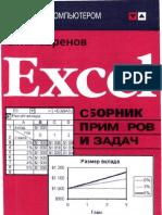 Excel сборник примеров и задач