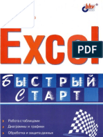 Никита Культин Microsoft Excel Быстрый старт