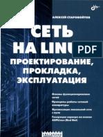 Алексей Старовойтов Сеть на Linux проектирование прокладка эксплуатация