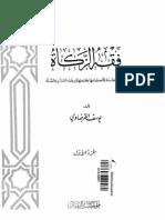 فقه الزكاة_يوسف القرضاوى
