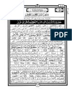30th juz Quran - Arabic to Urdu
