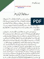 Soorah-e Fatiha k Qurani Pas-e Manzar