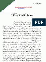 Saqafat-e Islamiya Ki Tashkeel-e No