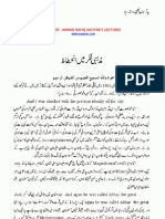 Mazhabi Fikar Main Inhetaat