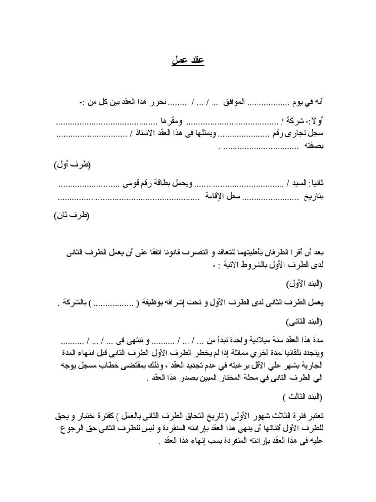 نموذج عقد عمل مصري