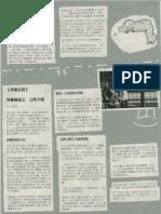 草紙第十一期P.2-3
