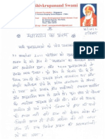 MahaDhyan Sandesh (1)