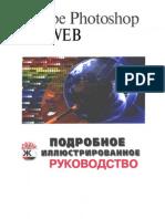 001 Adobe Photoshop Dlja Web