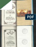 Wahabi Tauheed by Hazrat Allama Zia Ullah Qadri