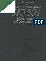 nikolaev_1987