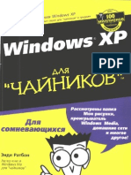 Windows XP Для чайников