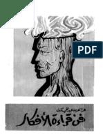 fn-qrahh-alafkar-thab-ar_PTIFF