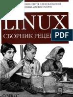 Карла Шредер Linux Сборник рецептов