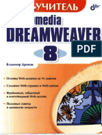 Дронов В А Macro Media Dream Weaver 8