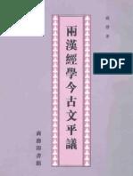 钱穆+两汉经学今古文评议