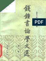 钱钟书论学文选+第1卷