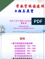 蒋东兴:清华大学数字校园信息建设