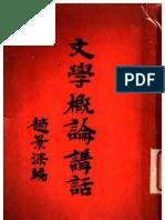 文学概论讲话 (赵景深)