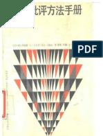 文学批评方法手册 (古尔灵、雷伯尔等)
