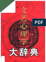 文艺心理学大辞典 (鲁枢元、童庆柄等主编)