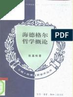 三联·哈佛燕京学术丛书++海德格尔哲学概论