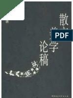 散文美学论稿+(张智辉)