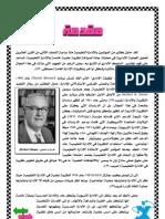 نظريات الإدارة الحديثة