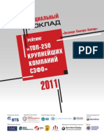 "GSOM SPbU - Academic Partner of the Second North-West Big Business Forum ""TOP 250"""