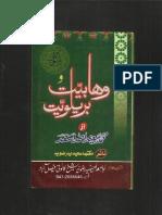 Wahabiat o Barailviat Hazrat Allama Saeed Asad