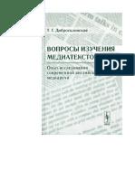 356763 C95EE Dobrosklonskaya t g Voprosy Izucheniya Mediatekstov Opyt Iss