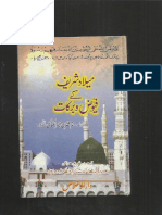 Milad by Imam Muhammad Bin Jafar a