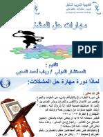 حقيبة مهارات حل المشكلات رنا