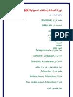 دورة المحاكاة بإستخدام السميولينك SIMULINK