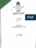 المعجم العربي الأمازيغي - محمد شفيق أ  ب  ت
