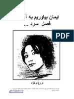 Forough Farokhzad -=- Iman Biavarim