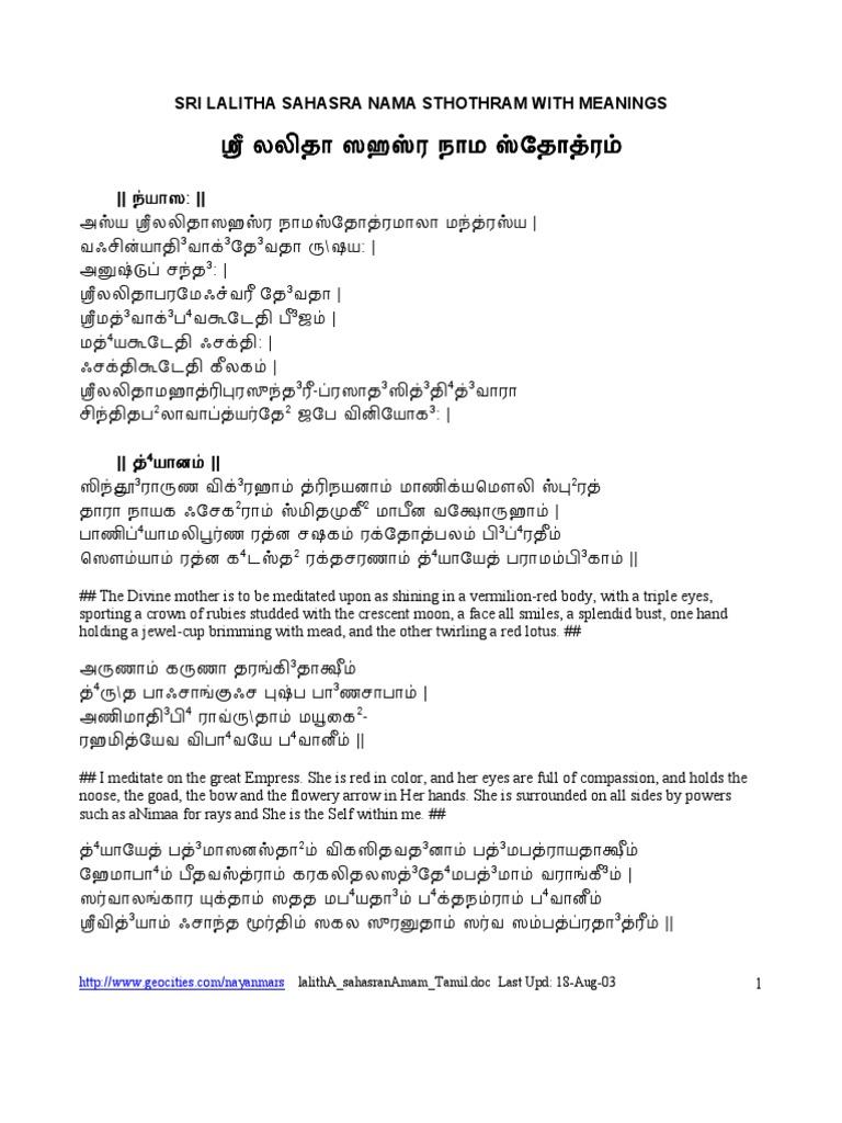 LalithA SahasranAmam Tamil | Devi | Religious Faiths