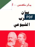 البيان الشيوعي