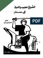 الشيخ عجيب والدولة في سنار