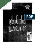 الصحافه السودانيه في نصف قرن