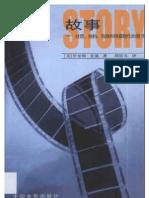 故事:材质、结构、风格和银幕剧作的原理 [美]麦基