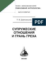 Dobroselskiy-Supruzheskie-otnoshenia