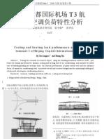 北京首都国际机场T3航站楼空调负荷特性分析