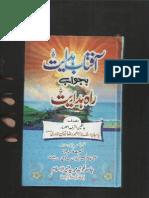 Āftāb e Hidāyat Bajawāb Rāh e Hidāyat